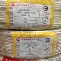 《電料專賣》 太平洋 平行花線 平波線 白皮線 50芯 50/0.18 商檢合格 零售