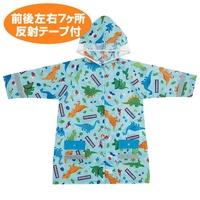 (小品日貨) 現貨 日本 Skater 恐龍 雨衣 排扣式 雨衣 小朋友雨衣 適合身高110~125cm