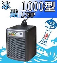 蝦兵蟹將【台灣T&F-同發】冰點 微電腦分離式冷卻機 1000型【1/3HP】冷水機 降溫設備 夏天必備