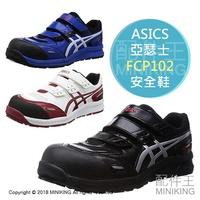 日本代購 ASICS 亞瑟士 FCP102 安全鞋 工作鞋 作業鞋 塑鋼鞋 鋼頭鞋 男鞋 女鞋 3色