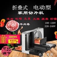 切片機家用電動半自動小型切羊肉捲牛肉片刨肉