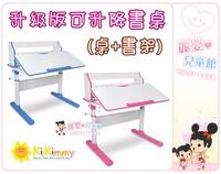 麗嬰兒童玩具館~kikimmy-升級版可升降書桌-成長型兒童書桌(桌+書架)