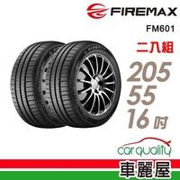 【FIREMAX】FM601 降噪耐磨輪胎_兩入組_205/55/16(FM601)
