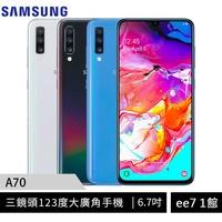SAMSUNG Galaxy A70 6G/128G 6.7吋三鏡頭123度大廣角手機 [ee7-1]