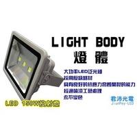 led投射燈 投光燈 台灣 大功率led芯片 led150w 天井燈 投射燈 投射燈 景觀燈 看板燈