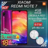 MBPRE99 รับเพิ่มสูงสุด 1000 coins. Xiaomi Redmi Note 7 4/64GB แถมหูฟัง และ ฟิมล์กระจก (ประกันร้าน 1