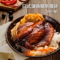 【築地一番鮮】日式蒲燒鯛魚腹排X2包(共4片)