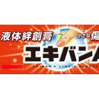 《現貨商品》日本 EKIVAN 液體絆創膏【有現貨】★系統問題請以手機改電腦版或家用電腦下標~