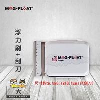 【荷蘭MAG-FLOAT】浮力刷+刮刀(大)