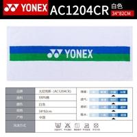 Product Yonex/yy yonex AC-705WEX Shuttlecock Sports Towel Sweat Absorbing Bath Towel