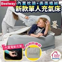 【歡樂家庭零售批發網】歐洲Bestway (寬97cm) 全新內置電動充氣植絨加高單人充氣床 / 內附防塵袋 / 居家休閒床 / 充氣墊 / 居家睡墊 / 休閒充氣床 / 露營床墊 / 野營睡墊 / 雙人床 (67627)