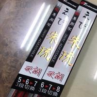 朱琉(3-way硬調)蝦竿