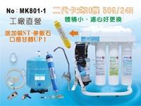 ✦本月特惠✦龍門淨水 送加裝ST麥飯石濾心 MK五道式RO逆滲透純水機(手動沖洗) 50G 體積小 家用(MK801)