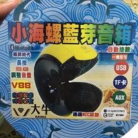 小海螺-大牛V88(黃色)