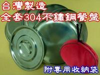 【珍愛頌】A009 台灣製安全無毒 304不鏽鋼餐盤組 5入+1鍋蓋 24cm 附收納袋 深盤 不鏽鋼盤子 露營 野營