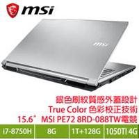 MSI PE72 8RD-088TW 新世代電競筆電/i7-8750H/GTX1050Ti 4G/8G/1TB+128G PCIe/17.3吋FHD/W10/白色背光鍵盤
