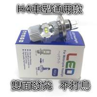 ✨現貨供應✨LED大燈 簡易型 通用型 直上 小盤 LED  LED大燈 H4 小盤 MANY 勁戰 BWS jbubu