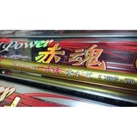 [新竹民揚釣具]莎之美 SAME 赤魂船竿9尺 270 / 80號 150號 200號