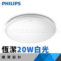 飛利浦 吸頂燈 Philips 新一代 恒潔 LED 吸頂燈 20W 白光 (超薄平面) 31816