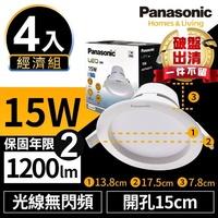 【Panasonic 國際牌】4入經濟組 LED崁燈 極亮15W 15cm 全電壓 附快速接頭 保固兩年(白光/自然光/黃光)