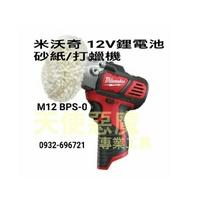 M12 BPS-0 美國米沃奇12V鋰電池 砂紙/打蠟機