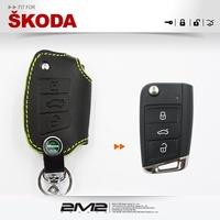 【2M2】SKODA New Superb Kodiaq 斯柯達 摺疊 感應鑰匙 鑰匙皮套 車縫款 皮套