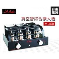 《台南鳳誠》LA Audio M-3UB 真空管綜合擴大機 《門市展示試聽》