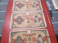 日本紙鈔 大日本帝國 軍用手票 拾圓 共三張 品項如圖