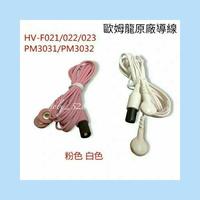 【現貨】當日12小時內出貨 日本歐姆龍原廠導線 HV-F021  HV-F022  HV-F020 貼片導線 歐姆龍貼片