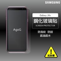保護貼 玻璃貼 抗防爆 鋼化玻璃膜 SAMSUNG Galaxy J4+ 螢幕保護貼 SM-J415