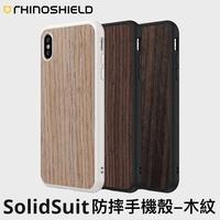 犀牛盾 SolidSuit 木紋 iphone I7 I8 Plus X Max XR XS 防摔 背蓋 手機殼 耐衝擊