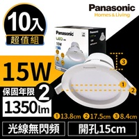 【Panasonic國際牌】10入超值組 LED 崁燈 極亮 15W 15cm 無閃頻 全電壓 附快速接頭 保固兩年 白光/自然光/黃光