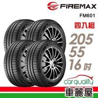 【FIREMAX】FM601 降噪耐磨輪胎_四入組_205/55/16(FM601)
