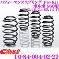 供Eibach眼睛巴赫非常低的避震器配套元件富豪S60使用的Pro-Kit專業配套元件10-84-004-02-22 1台分記下量F 30mm R 30mm Creer Online Shop