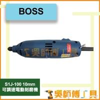 *吳師傅工具*BOSS S1J-100 10mm 可調速電動刻磨機/研磨機