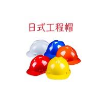 日式工程帽 工地 安全帽 工作帽 鋼盔型 工地帽