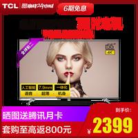 TCL 55A880U 55英寸超薄全面屏HDR 32核人工智能 4K超高清互联网液晶电视机(黑色)