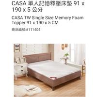 CASA 單人記憶釋壓床墊 91x190x5公分(宅配)-吉兒好市多COSTCO線上代購