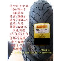 2輪@輪胎 倍耐力 天使胎 150/70-13 高速胎 2條免運費 150/70/13 150-70-13