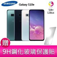【領券現折500元】三星Samsung Galaxy S10e (6GB/128GB) 智慧手機 贈『9H鋼化玻璃保護貼*1』▲最高點數回饋23倍送▲