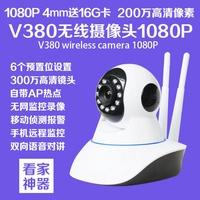 V380無線監控攝像頭1080P高清夜視看家神器智能家用wifi监控器(附贈16G卡)