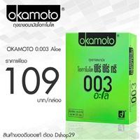 Okamoto 0.03 Aloe 1กล่อง