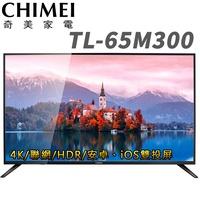 【送雙星14吋立扇+HDMI線】奇美 65吋4K HDR低藍光聯網液晶顯示器+視訊盒(TL-65M300)