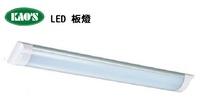 KAO'S★超薄燈具 輕巧 LED板燈 4尺 40W 全電壓 白光/黃光★永光照明5C2-KS4-5208%