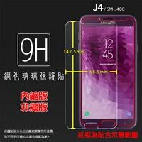 超高規格強化技術 SAMSUNG 三星 Galaxy J4 SM-J400G 鋼化玻璃保護貼 高透 9H 鋼貼 鋼化貼 玻璃膜 保護膜 手機膜 耐刮