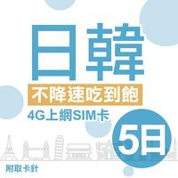 日本 韓國 5日 不限流量不降速 4G上網 吃到飽上網SIM卡
