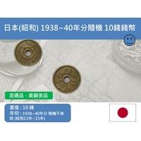 (硬幣-流通品) 日本-昭和 1938~1940年分隨機不挑款 中孔青銅10錢錢幣