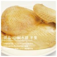 【尚品甘蔗雞】尚品168鹹水雞 半隻