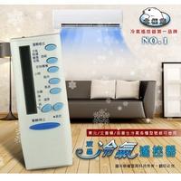 日本製晶片 聖岡 AI-T1 東元 艾普頓 吉普生 冷氣 遙控器 適用 窗型 分離式 變頻機種 購買前請詳看型號支援表