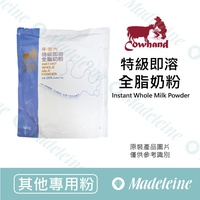 [ 其他專用粉 ]紐西蘭 牛老大28%乳脂特級全脂奶粉 原裝500g